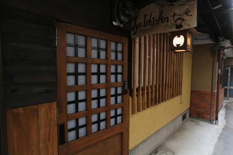 Gate - Ju-Ichi-An Centrally located Beautiful Big House - Kyoto - rentals