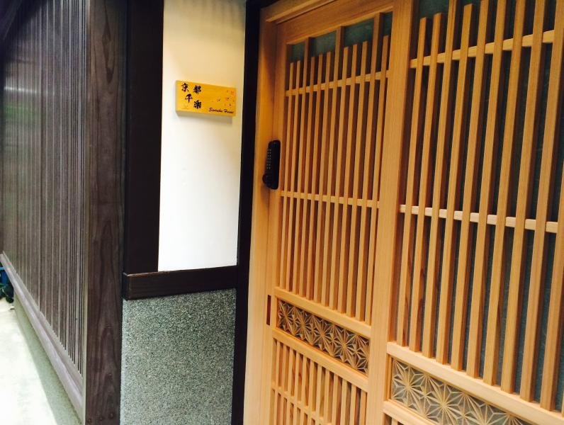 Beautiful Entrance Renovated in 2015 - Beautifully Restored House in Central Kyoto! - Kyoto - rentals