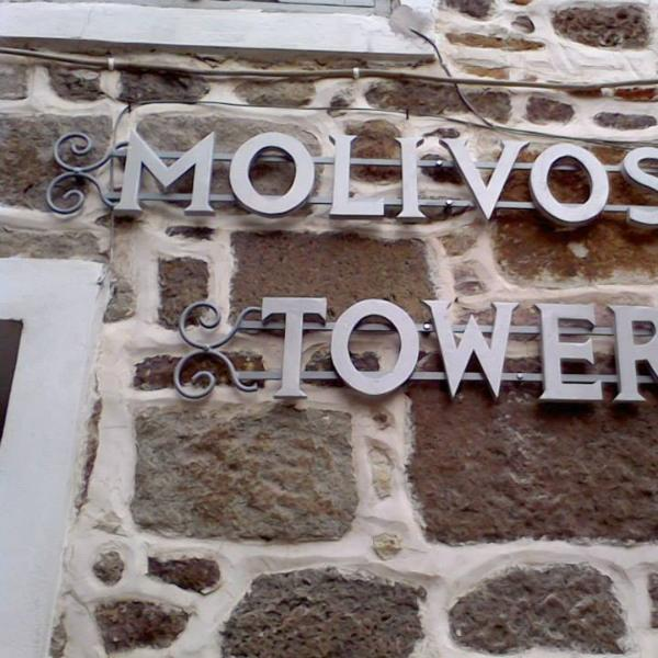 MOLIVOS TOWER - MOLIVOS TOWER - traditional stonehouse villa 1750' - Molyvos - rentals