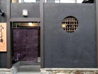 Stylish &  Innovative Machiya in the Central Kyoto - Kyoto vacation rentals