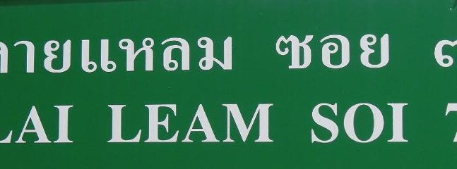 Street name in English & Thai - Baan sunflower samui sea view villa - Koh Samui - rentals