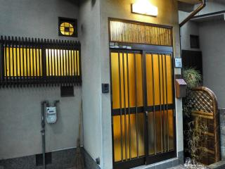 Riverside Guesthouse in the heart of Kyoto - Kyoto Prefecture vacation rentals