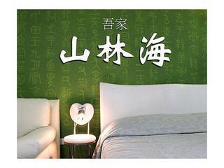 Taipei Riverside,MRT downstair Entire Apt~Wus Jade - Taipei vacation rentals
