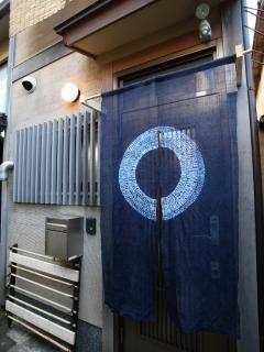 Quaint Little Pad by Kiyomizu & Gion - Kyoto vacation rentals