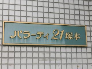 Kyoto Apartment Palati 21 - Kyoto vacation rentals