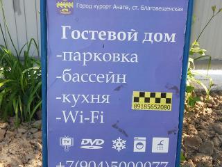 Bright 4 bedroom Guest house in Blagoveshchenskaya - Blagoveshchenskaya vacation rentals