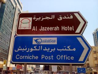 Al Jazeerah Hotel Holiday Rooms - Sharjah vacation rentals