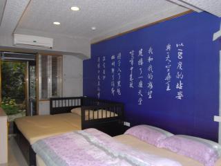 花園一樓-西湖捷運站獨立套房 - Taipei vacation rentals