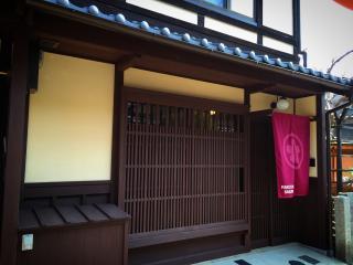 RAKUTOKO SAKURA  Authentic Kkyoto Machiya (Kyoto ppl Town House) Guest House - Kyoto vacation rentals