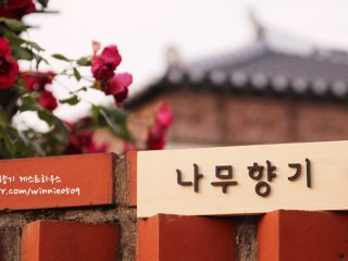 Cozy & Relaxing Guest House [나무향기 Namu Hyang-gi] - Weekdays (Sun~Thu) - Suncheon vacation rentals