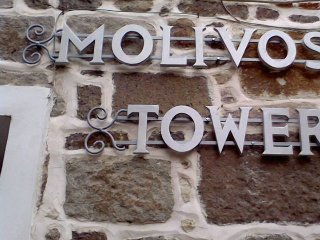 MOLIVOS TOWER - STONEHOUSE VILLA EST.1750 - Molyvos vacation rentals