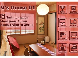 2min to Onsen! Designed Japanese-Style 2BRHouse - Ota vacation rentals