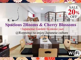 4) 40%OFF for now  2 Rooms Japanese style room, Cherry Tree at Roppongi area - Minato vacation rentals