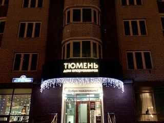 Cozy 3 bedroom Vacation Rental in Tyumen - Tyumen vacation rentals